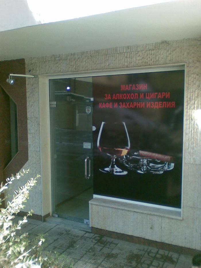 brandirane_vitrina_magazin_alkohol_cigari