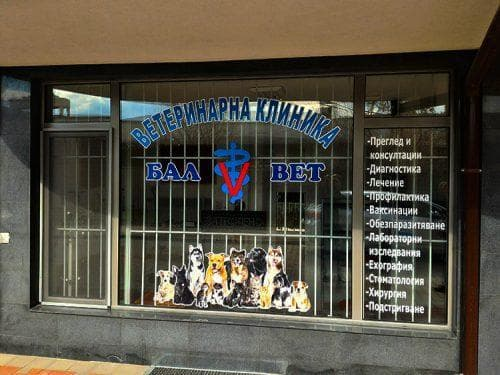reklamni_nadpisi_veterinarna_klinika