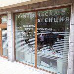 stikeri_vitrini_reklama_turisticheska_agenciq_izrabotka_montaj