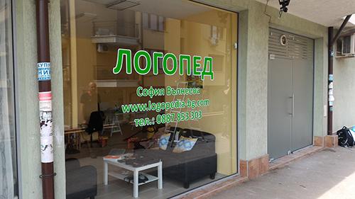 reklamni_stikeri_staklo_vitrini