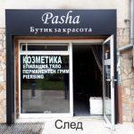 rebrandirane_studio_krasota_vanshna_reklama