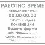 stiker_tabela_rabotno_vreme